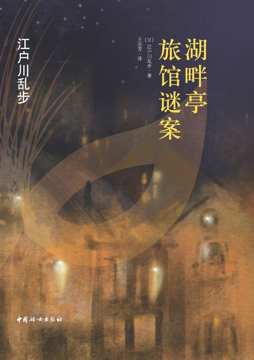 """湖畔亭旅馆谜案(""""日本推理小说之父""""江户川乱步惊世代表作!影响了东野圭吾、松本清张等一大批小说家的创作。)"""