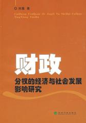 财政分权的经济与社会发展影响研究