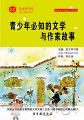 [3D电子书]圣才学习网·启迪青少年的语文故事集:青少年必知的文学与作家故事(仅适用PC阅读)