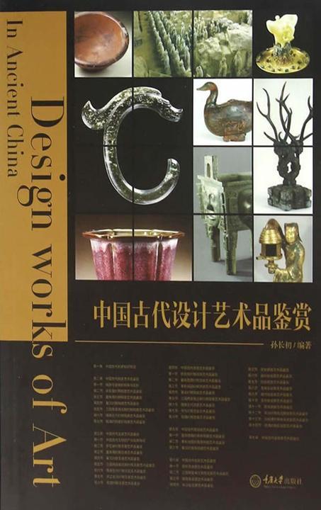 中国古代设计艺术品鉴赏