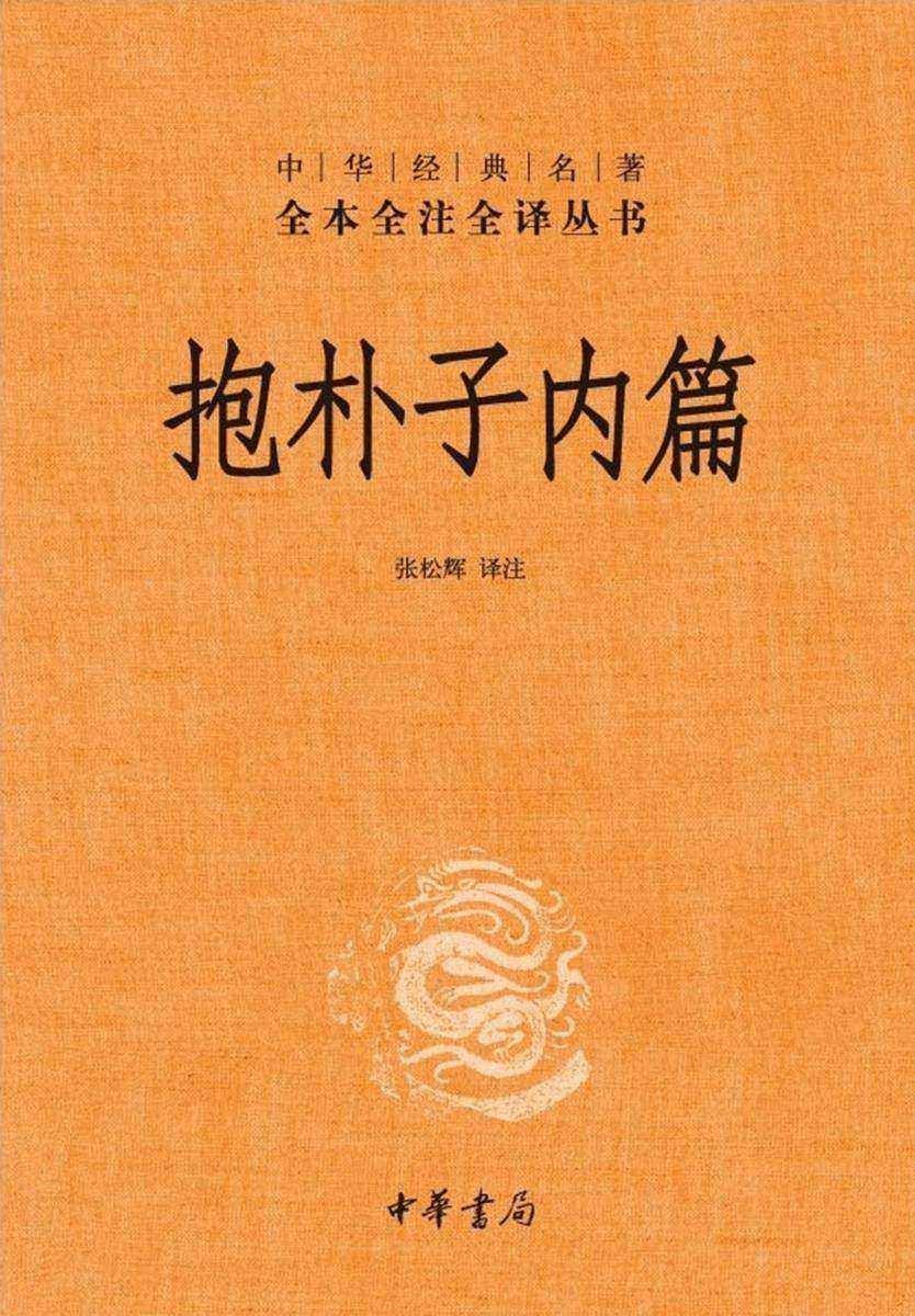 抱朴子内篇--中华经典名著全本全注全译丛书