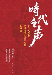 时代之声——十八大以来中国特色社会主义的新发展