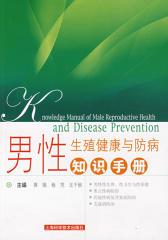 男性生殖健康与防病知识手册(仅适用PC阅读)