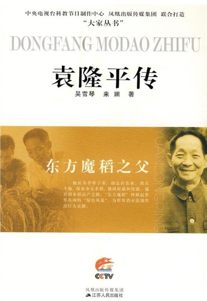 东方魔稻之父——袁隆平传