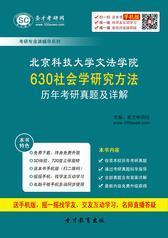 北京科技大学文法学院630社会学研究方法历年考研真题及详解