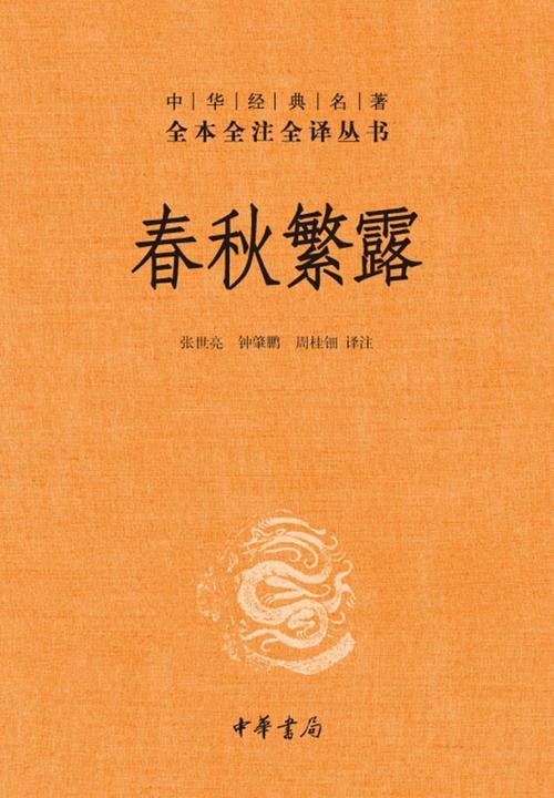 春秋繁露(精)--中华经典名著全本全注全译丛书