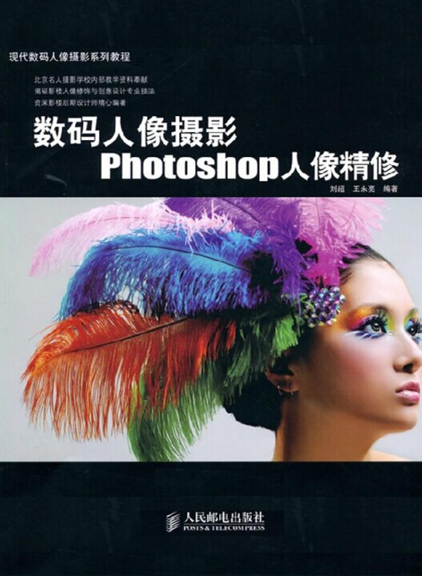 数码人像摄影Photoshop人像精修