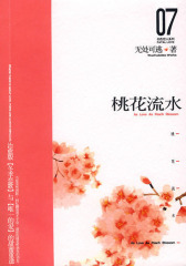 桃花流水·白色恋人系列07(试读本)