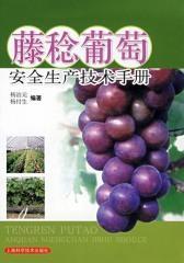 藤稔葡萄安全生产技术手册(仅适用PC阅读)