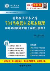 首都经济贸易大学704马克思主义基本原理历年考研真题汇编(含部分答案)