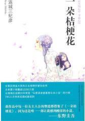 一朵桔梗花(试读本)