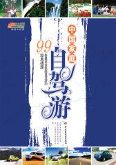 中国家庭自驾游——99条 适合家庭自驾游的经典线路(仅适用PC阅读)
