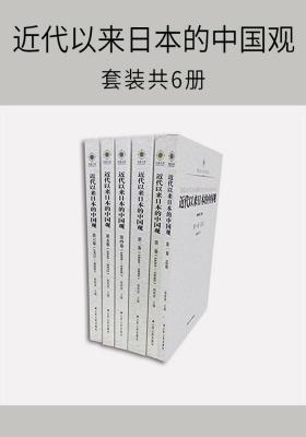 近代以来日本的中国观(套装共6册)