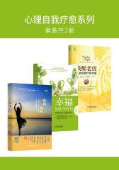 心理自我疗愈系列(套装共3册)