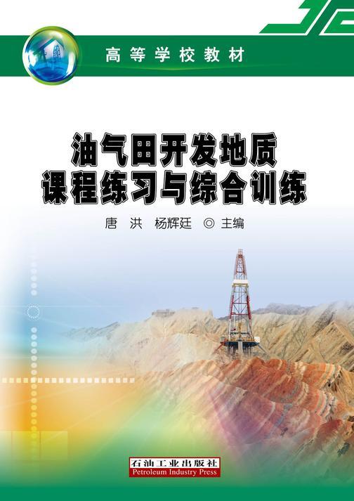 油气田开发地质课程练习与综合训练