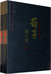 荀子今注今译——南怀瑾、毛子水等大师平生总结性发言。(试读本)