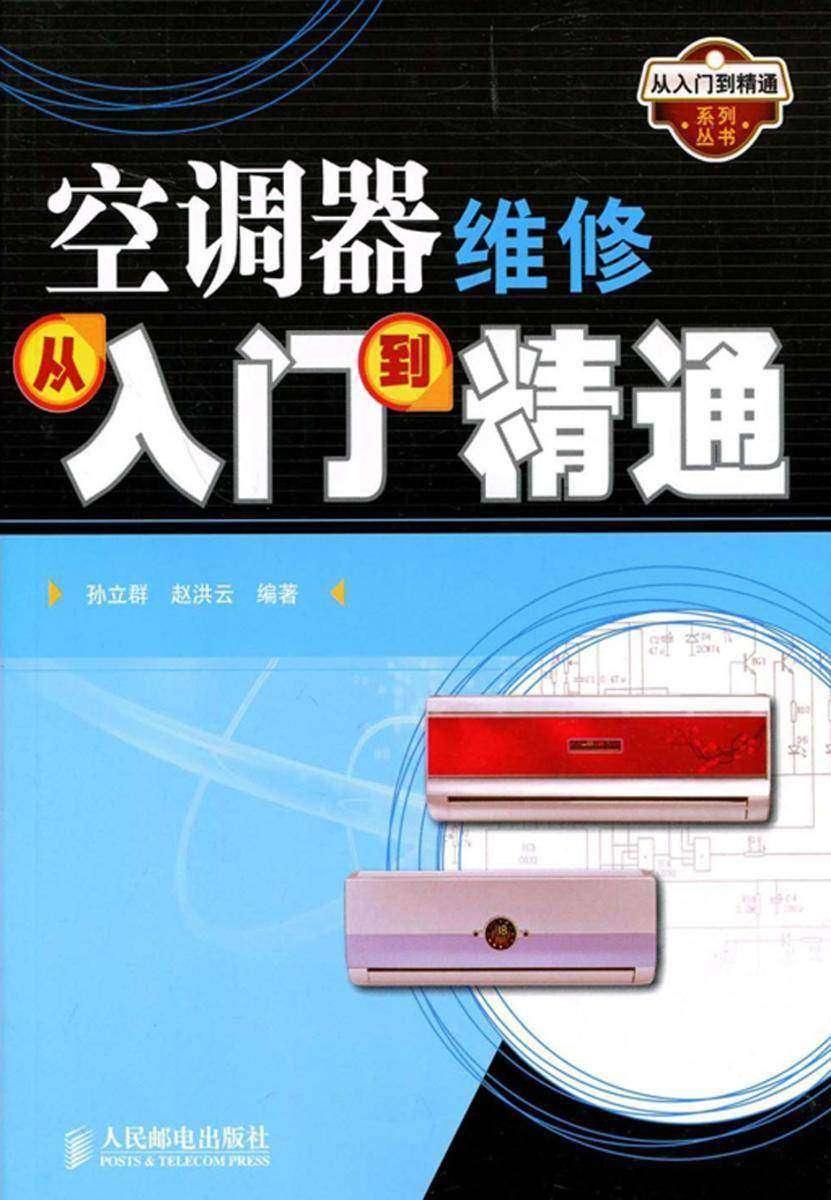 空调器维修从入门到精通(仅适用PC阅读)