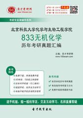 北京科技大学化学与生物工程学院833无机化学历年考研真题汇编