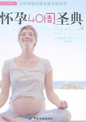 怀孕40周圣典