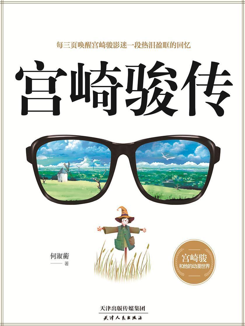 宫崎骏传(日本国宝级动漫大师的传奇人生)