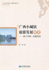 广西小城镇旅游发展研究——基于中国—东盟背景(仅适用PC阅读)