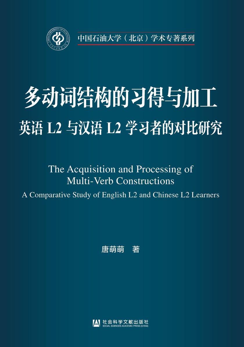 多动词结构的习得与加工:英语L2与汉语L2学习者的对比研究(英文版)