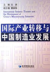 国际产业转移与中国制造业发展(仅适用PC阅读)