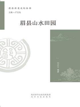 眉县山水田园