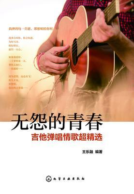 无怨的青春——吉他弹唱情歌超精选
