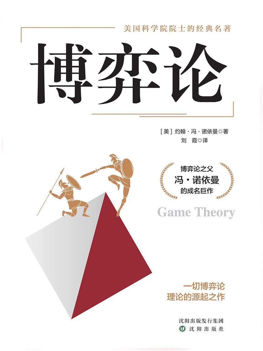 博弈论(一切博弈论的源起之作)