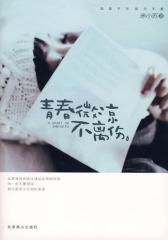 青春微凉不离伤(国内首部多维媒体互动青春小说)(试读本)
