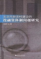 北京市新农村建设的投融资体制问题研究