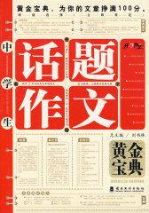 中学生-话题作文-黄金宝典(试读本)
