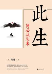 刘墉人生三部曲:此生何必从头来