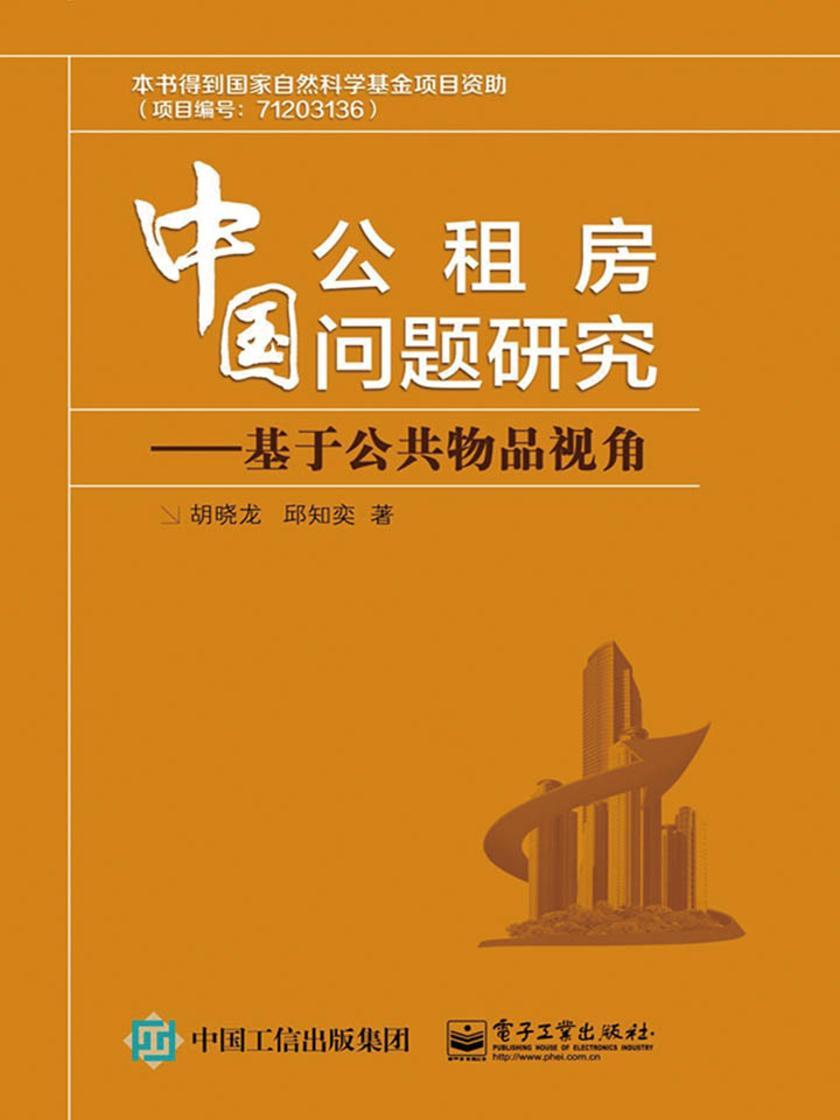 中国公租房问题研究——基于公共物品视角