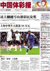 中国体彩报 周刊 2012年总344期(电子杂志)(仅适用PC阅读)