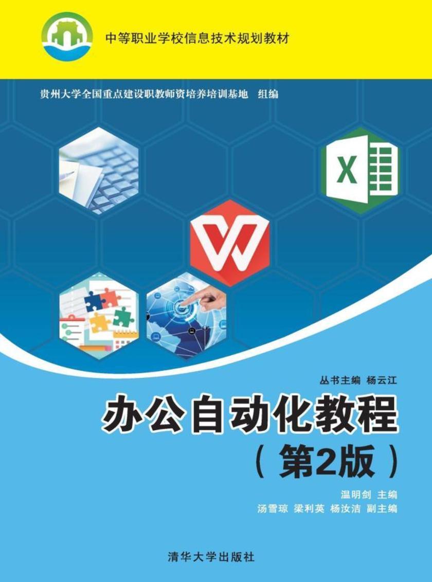 办公自动化教程(第2版)