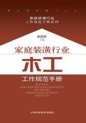 家庭装潢行业:木工工作规范手册