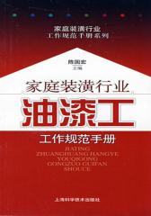 家庭装潢行业:油漆工工作规范手册(仅适用PC阅读)