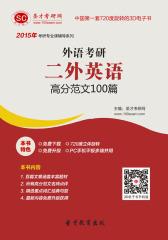 [3D电子书]圣才学习网·2015年外语考研二外英语高分范文100篇(仅适用PC阅读)