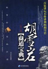 胡雪岩商道宝典——致富的百种计谋(第二版)