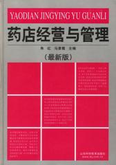 药店经营与管理(第一版)(仅适用PC阅读)
