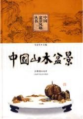 中国山水盆景(仅适用PC阅读)