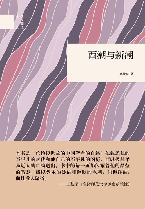 西潮与新潮(精)--国民阅读经典