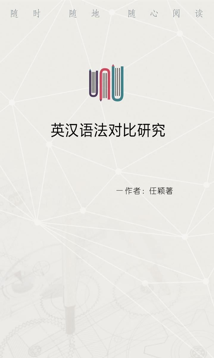 英汉语法对比研究