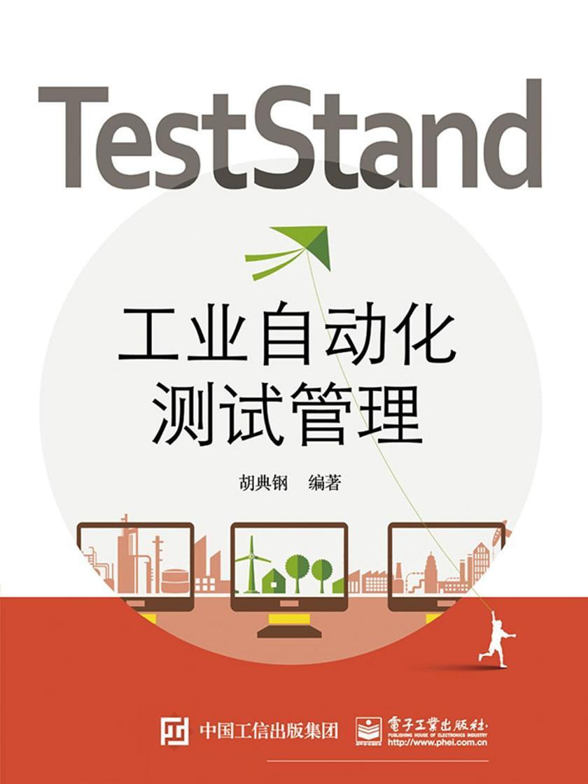 TestStand工业自动化测试管理