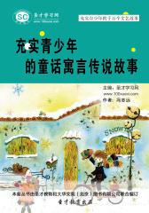 [3D电子书]圣才学习网·充实青少年的千万个文艺故事:充实青少年的童话寓言传说故事(仅适用PC阅读)