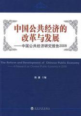 中国公共经济的改革与发展——中国公共经济研究报告2009