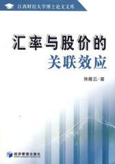 汇率与股价的关联效应——兼论对产业发展的影响(仅适用PC阅读)