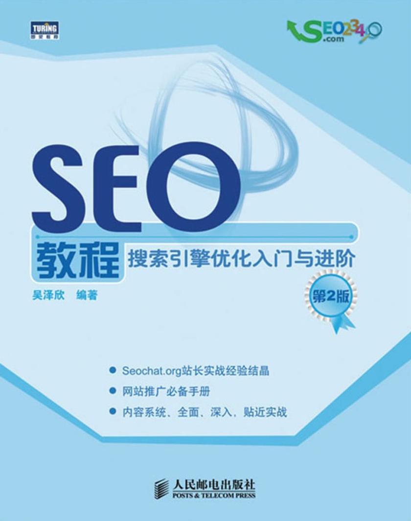 SEO教程:搜索引擎优化入门与进阶(第2版)